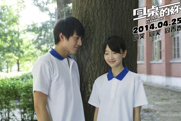 Bạn cùng lớp là một trong những bộ phim hài lãng mạn Trung Quốc hay